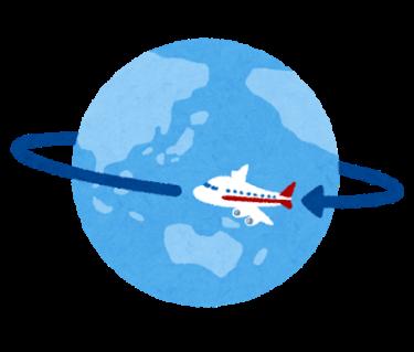 【世界一周航空券】③世界一周航空券をいよいよ申し込み:なかなか難しい発券条件と基本的なルール
