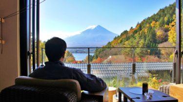【ふふ河口湖】泊まって、冠雪の絶景富士山と真っ紅な紅葉街道散策の旅。行ってきました。